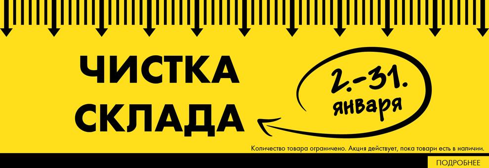 чистка склада (цены в силе 2. - 31. января)