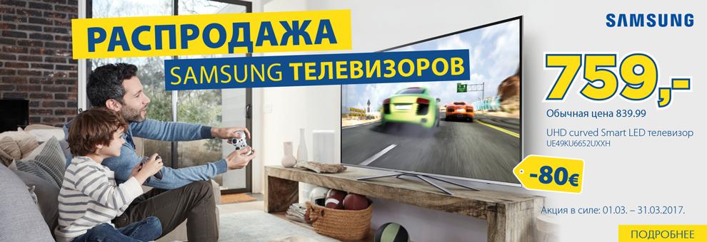 Распродажа телевизоров Samsung