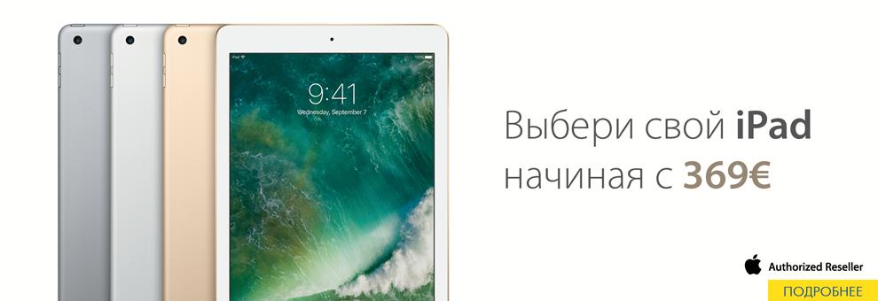 Выбери свой iPad начиная с 369€