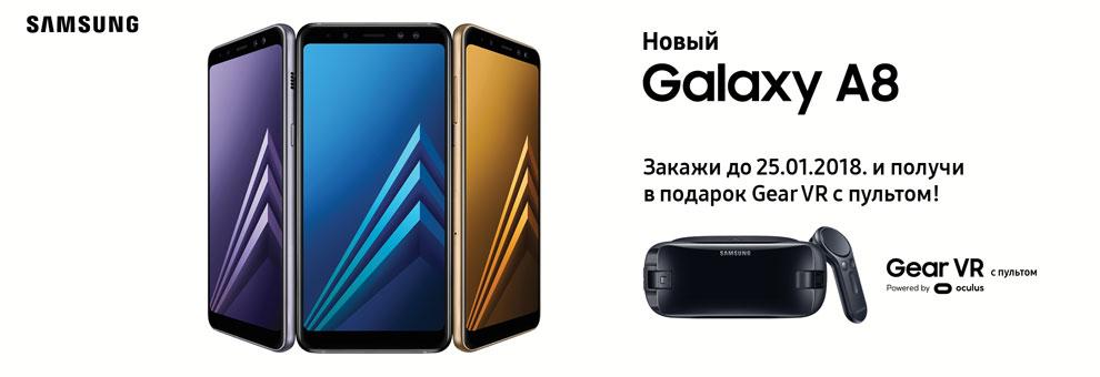Закажи новый Galaxy A8 и получи в подарок Gear VR с пультом.