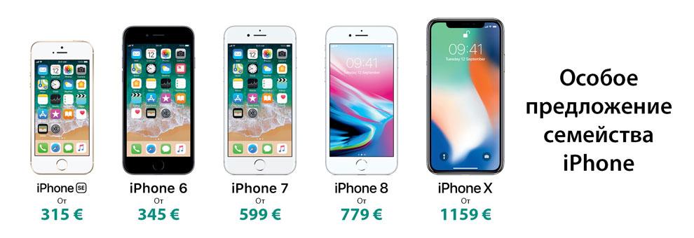 Особое предложение iPhone