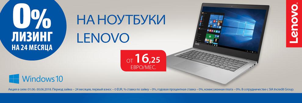 0% лизинг на 24 мес. на портативные компьютеры Lenovo