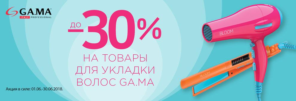 До -30% на товары для укладки волос GA.MA