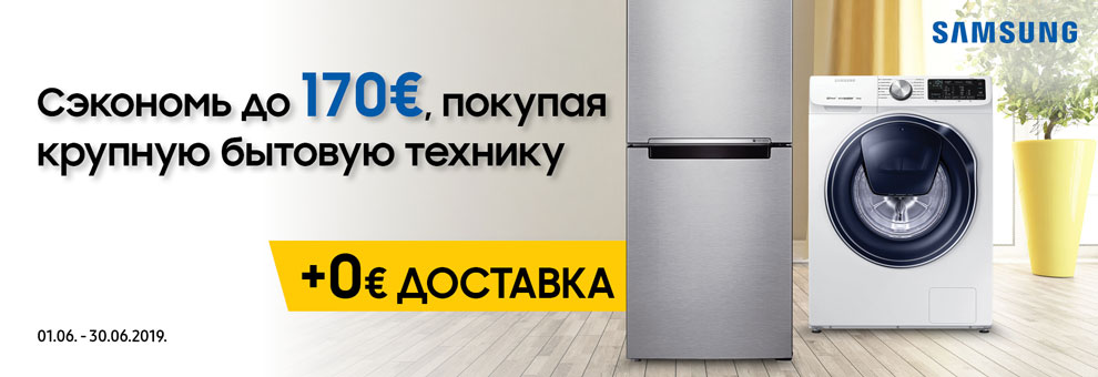 Бесплатная доставка бытовой техники Samsung по всей Латвии