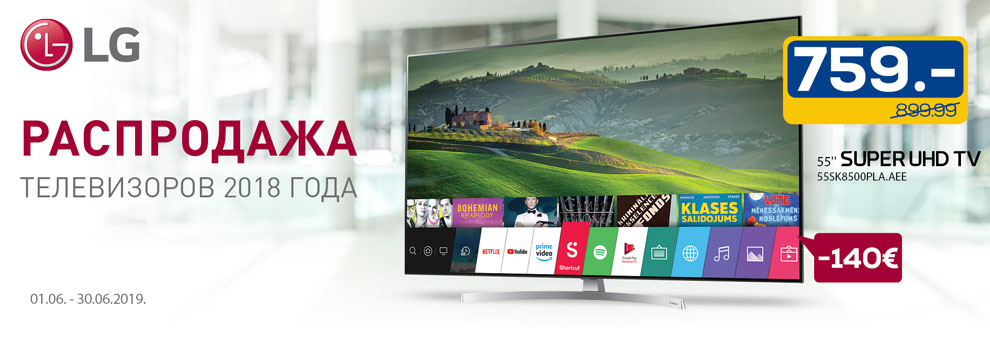 Супер цены на телевизоры LG 2018 года