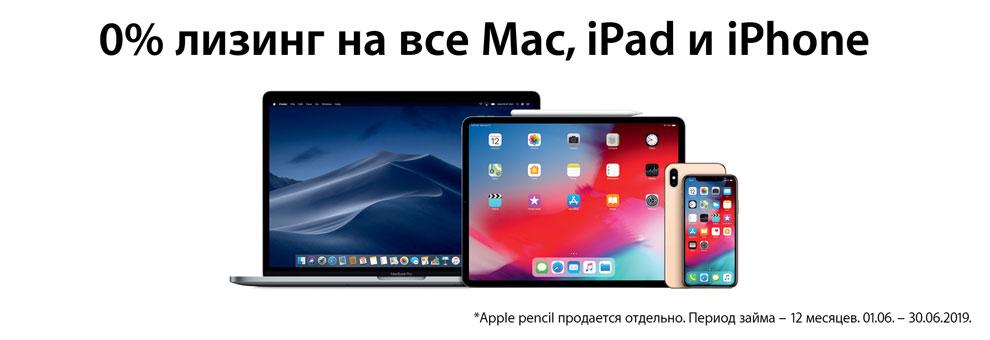 0% лизинг на 12 мес. на все Apple Mac, iPad и iPhone, выбрав лизинг InBank