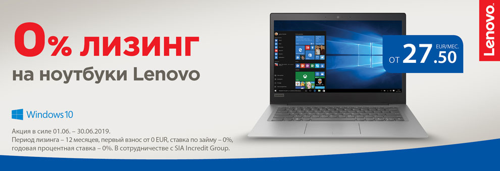 0% Лизинг на 12 месяцев на компьютеры Lenovo