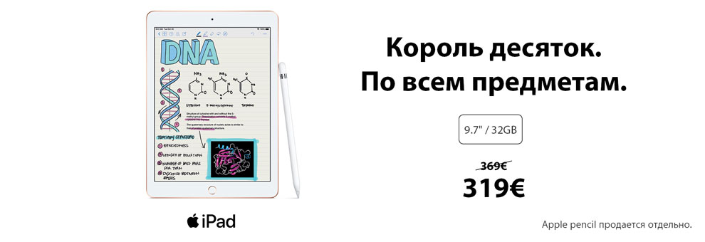 Супер цена на Apple iPad