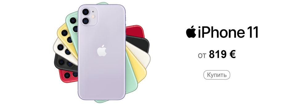 iPhone 11 уже доступен