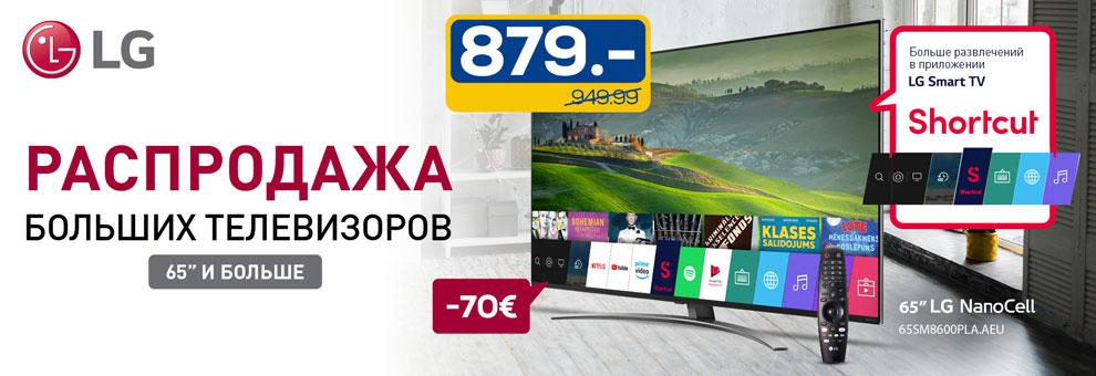 Супер цены на телевизоры LG