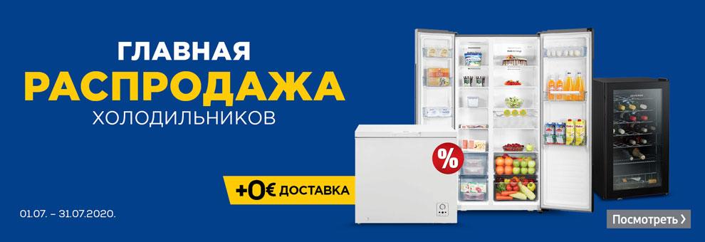 Бесплатная доставка холодильников и морозилок по всей Латвии