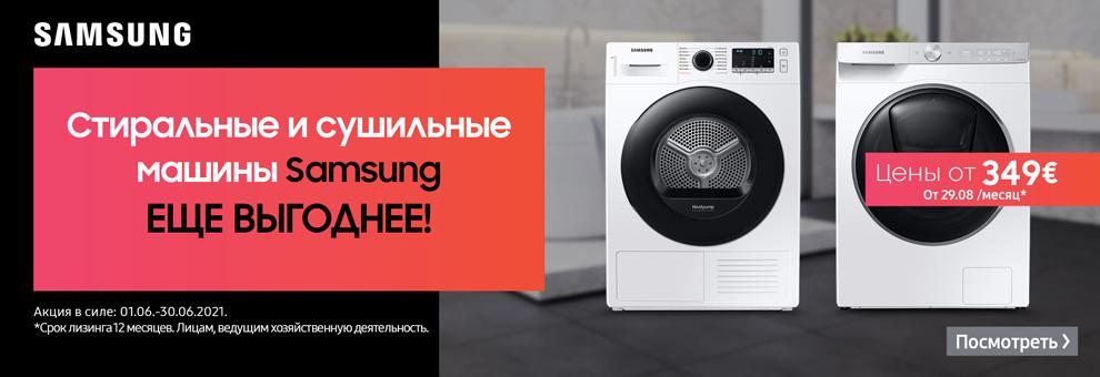 0% Лизинг на 12 месяцев на стиральные и сушильные машины Samsung