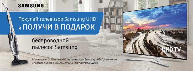 PL Покупай телевизор Samsung UHD и получи в подарок беспроводной пылесос