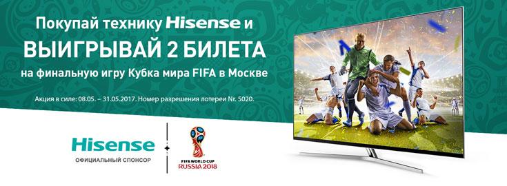 ПОКУПАЙ HISENSE И ВЫИГРЫВАЙ 2 БИЛЕТА НА ФИНАЛЬНУЮ ИГРУ КУБКА МИРА FIFA