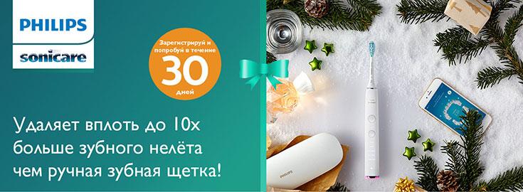 Philips Sonicare 30