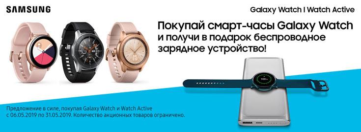 Galaxy Watch gift