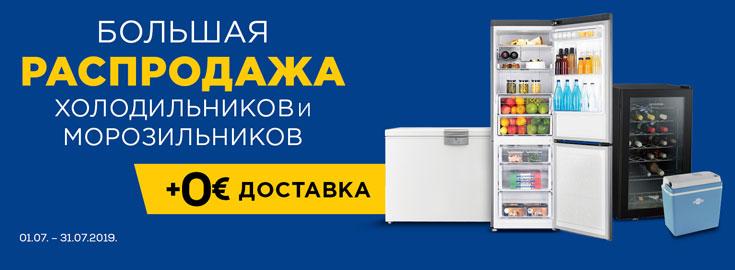 Бесплатная доставка холодильников по всей Латвии