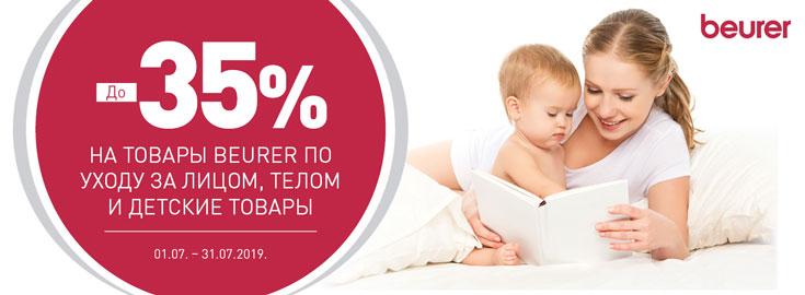 35% Beurer