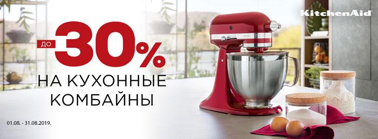 30% kitchenaid