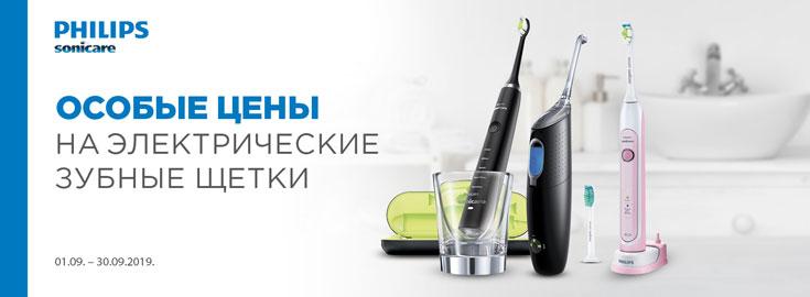 Особое предложение на электрические зубные щётки
