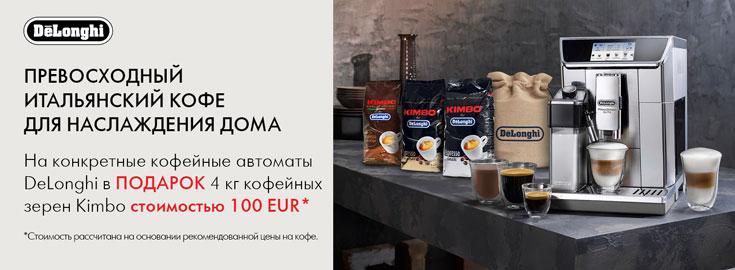 4kg кофейных зерен Kimbo в подарок