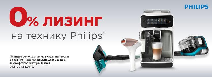 0% Philips