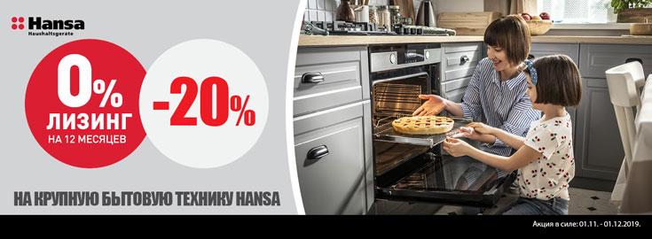 0% Hansa