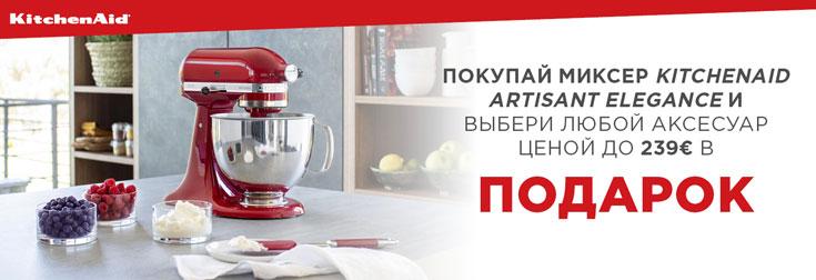 Kitchenaid gift