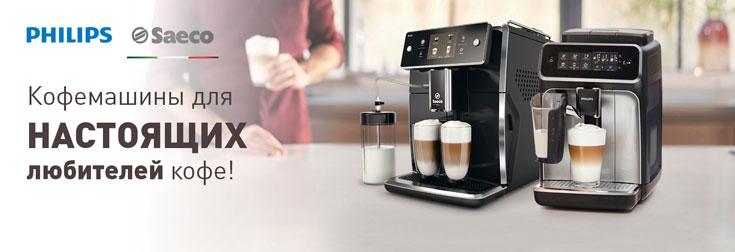 300€ coffee