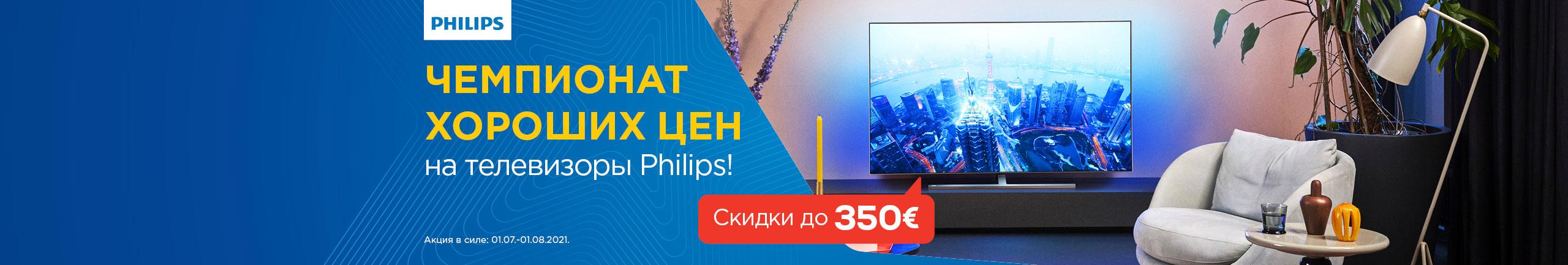 FPS Philips TV