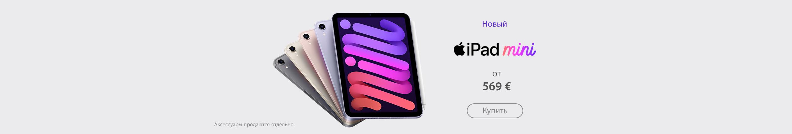 GR Apple ipad