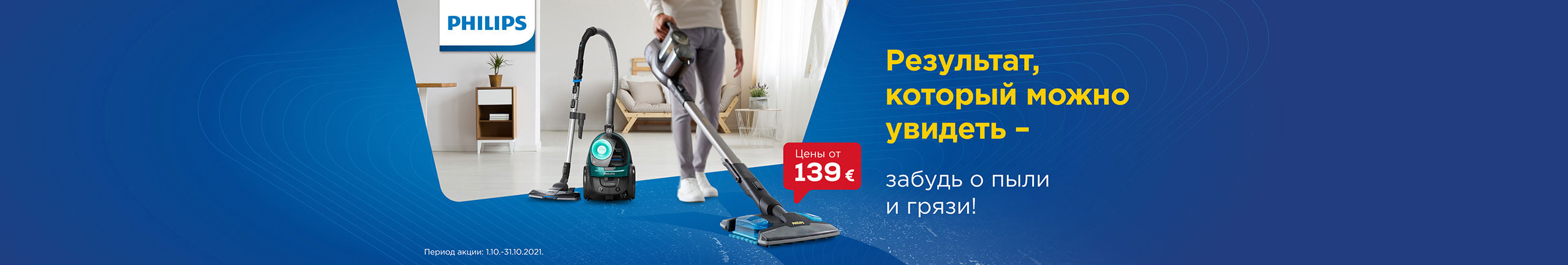 GR Vaccums Philips