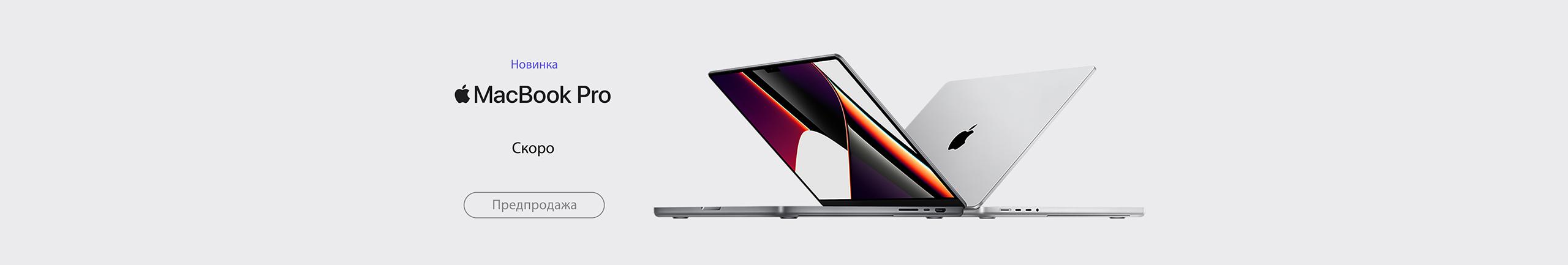 GR macbook pro
