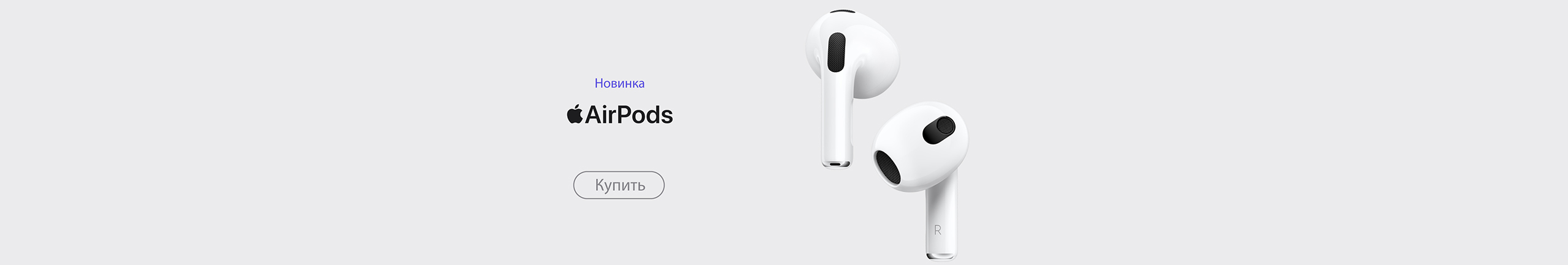 GR Airpods