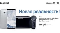 Теперь Galaxy S8 доступен в новом цвете - Arctic Silver!