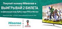Покупай технику Hisense и выигрывай 2 билета на финальную игру кубка мира FIFA