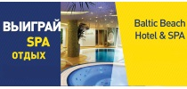 ВЫИГРАЙ SPA ОТДЫХ в Baltic Beach Hotel & SPA!