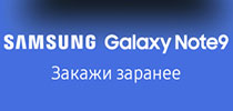 Новый Samsung Galaxy Note9 уже тут!