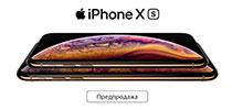 Предпродажа нового iPhone XS и iPhone XS Max