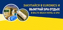 Закупайся в Euronics и ВЫИГРАЙ SPA ОТДЫХ в Baltic Beach Hotel & SPA