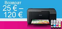 Купи принтер Epson и получи обратно до 120€
