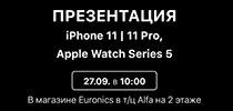 ГРАНДИОЗНАЯ презентация нового iPhone 11 и Apple Watch! 27.09 в 10.00