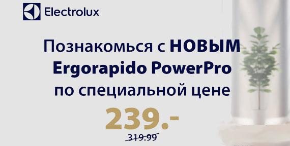 Новинка! Пылесос Ergorapido 2in1 от Electrolux!